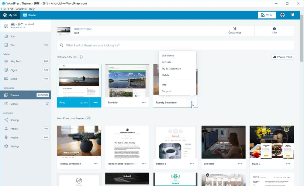 WordPress的桌面板程式-啟新、刪除佈景主題